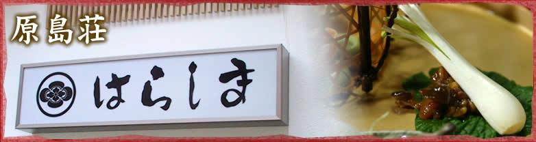 harashimaso
