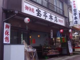 Takaratei_Honten